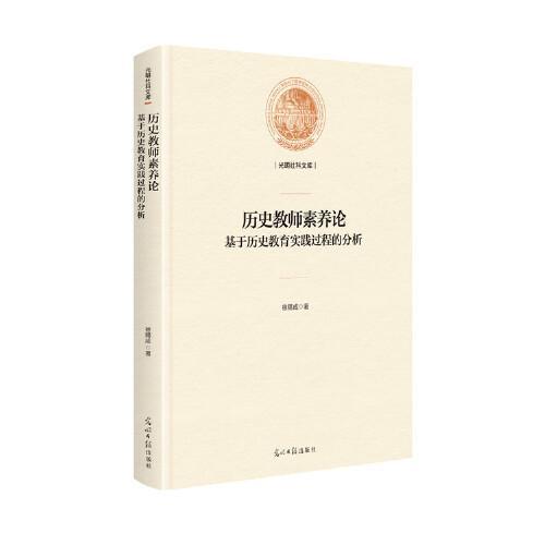 历史教师素养论:基于历史教育实践过程的分析(精装)
