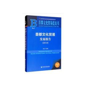首都文化贸易蓝皮书:首都文化贸易发展报告(2019)