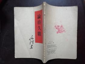 论持久战,1965竖排版
