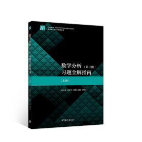 数学分析(第三版)习题全解指南(上册)