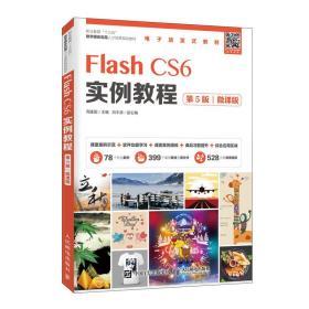 FlashCS6实例教程(第5版)(微课版)