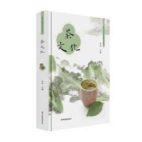 图说中华优秀传统文化丛书:茶文化(精装)