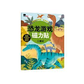 邦臣小红花·恐龙磁力贴游戏·三叠纪