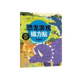 邦臣小红花·恐龙磁力贴游戏·白垩纪