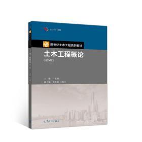 土木工程概论(第5版)