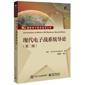 现代电子战系统导论(第二版)
