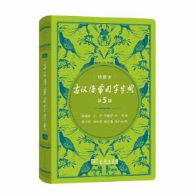 古汉语常用字字典(第5版)(中华人民共和国成立70周年珍藏本)