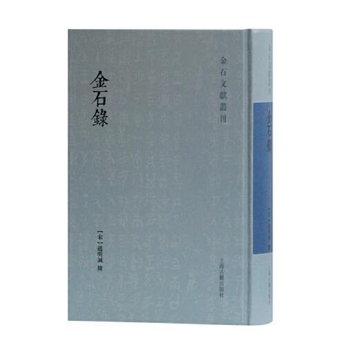 新书--金石文献丛刊:金石录(精装)
