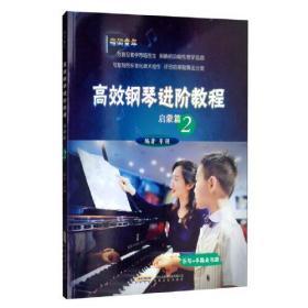 高效钢琴进阶教程启蒙篇(2)