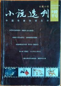 《小说选刊长篇小说增刊》1998年第2辑(收《冲出重围》《高老庄》《羽蛇》《日光流年》四部长篇小说及大量长篇创作出版信息、重要评论文章,所选四部长篇中,《日光流年》为全本。)