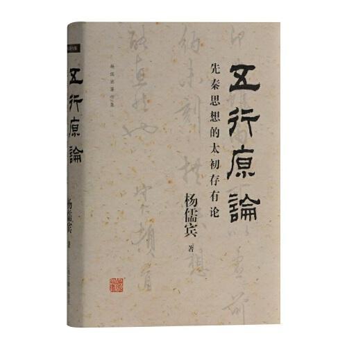 五行原论:先秦思想的太初存有论(杨儒宾著作集)
