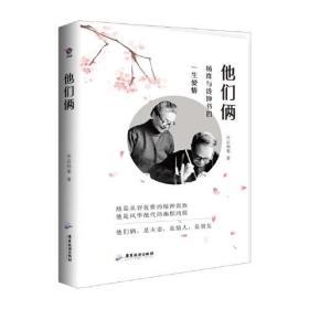 9787557021887-R3-他们俩:杨绛与钱钟书的一生爱情