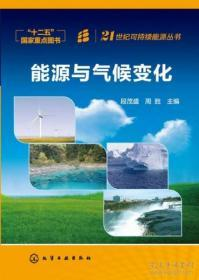 能源与气候变化