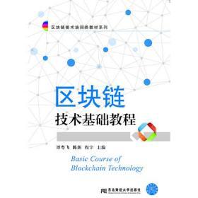 区块链技术基础教程