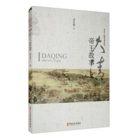 大清帝王故事/历史人物传奇系列