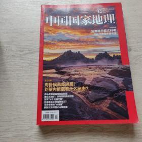 中国国家地理2017年12