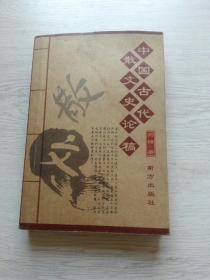 中国古代散文史论稿