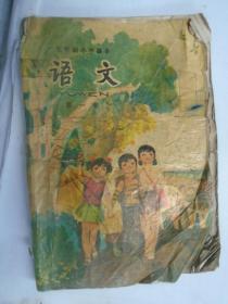 五年制小学课本语文,第一册