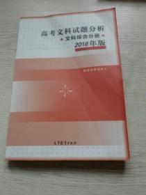 2018年版 高考文科试题分析(文科综合)