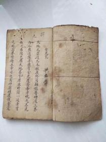 清代名师手抄杨筠松阴阳地理安门大法 九天玄女咒 杨公符咒