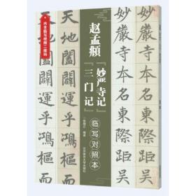 赵孟頫《妙严寺记》《三门记》(临写对照本)