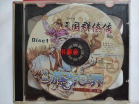 【游戏光盘】电脑游戏世界2002年第3期(三国群侠传 完整版 2CD)【包中通快递发货】