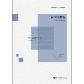 汉字学教程/应用型本科中文专业规划教材