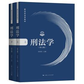 刑法学(第五版)全二册
