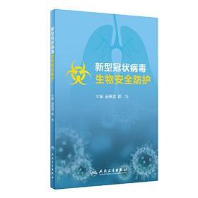 新型冠状病毒生物安全防护(培训教材)