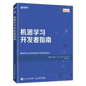 机器学习开发者指南