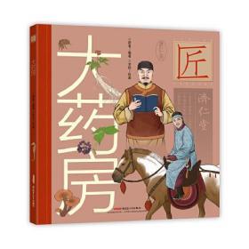 中华匠人精神传奇故事图画书:大药房(精装绘本)