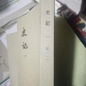 史记(平装全十册,点校本二十四史修订本)(第一册)