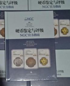 硬币评级与鉴定