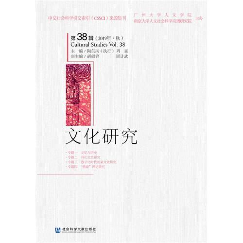 文化研究(第38辑)(2019年·秋)