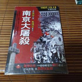 南京大屠杀书+碟DVD未拆封