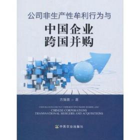 公司非生产性牟利行为与中国企业跨国并购