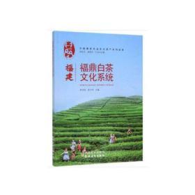 福建福鼎白茶文化系统