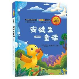 快乐读书吧:安徒生童话 名师解读版(三年级上)