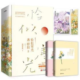 悦读纪:恰似寒光遇骄阳3(上下)