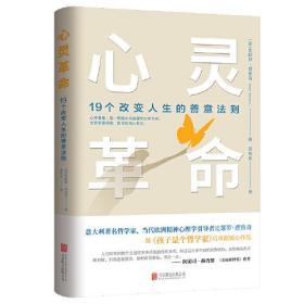 心灵革命:19个改变人生的善意法则(引发心灵深处的变革,用全新的目光看待人生)