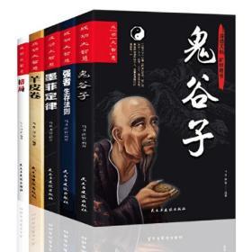 成功大智慧(格局+鬼谷子+墨菲定律+强者生存法则+羊皮卷)全5册