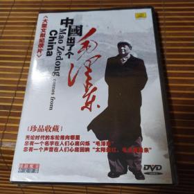 中国出了个毛泽东文献纪录片珍品收藏DVD未拆封中唱