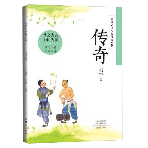 中国文化元素阅读丛书:传奇