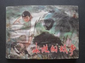 河北版连环画《水娃的故事》2