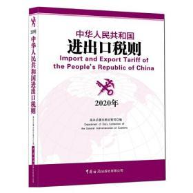 中华人民共和国进出口税则(2020年)
