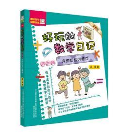 好玩的数学日记-我的粉丝叫糖豆(全彩版)四年级