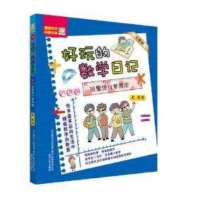 好玩的数学日记-班里流行梦游症(全彩版)六年级