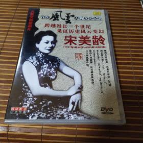 宋美龄DVD文献纪录片未拆封