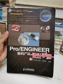 Pro/ENGINEER数码产品设计手册(无光盘)
