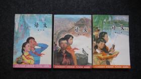 80年代六年制小学课本语文(试用本)10,11,12册